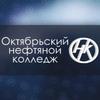 Октябрьский нефтяной колледж им. С. И. Кувыкина