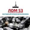 Прием металлолома, чермет, лом Великий Новгород
