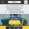 Дорожник СК(запчасти на дорожно строительную тех