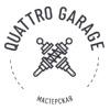 QUATTRO GARAGE, автомастерская & запчасти