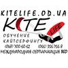 Кайт школа KiteLife, обучение кайтсерфингу, IKO