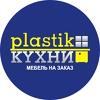 Пластик Кухни