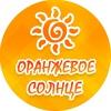 Отдых в Сочи. Лазаревское. Оранжевое Солнце.