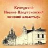 Иоанно-Предтеченский женский монастырь г.Кунгура