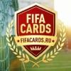 FIFACARDS.RU изготовление персональных карточек