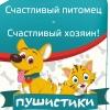 Зоомагазин Пушистики Казань