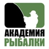 Академия рыбалки