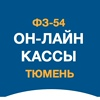 Kassa-Onlayn Tyumen