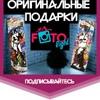 Студия оригинальных подарков   FotoLight.biz