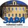 Заря газета Верхнетоемского района