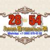 Ku Byn 28-54