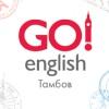 Go! English | Тамбов. Курсы английского языка
