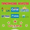 Ultra Tour