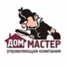 """Управляющая компания """"ДОМ МАСТЕР"""""""