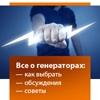 Русская Генераторная Компания