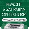 Заправка и ремонт оргтехники Нижний Новгород