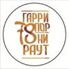 16.12/ГАРРИ ТОПОР & ТОНИ РАУТ/МОСКВА
