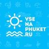 Экскурсии на Пхукете - vsenaphuket.ru