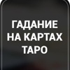 Гадание на ТАРО СПБ