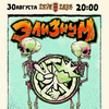 ЭЛИЗИУМ - 30 августа СОЛНЕЧНОГОРСК Каре-клуб