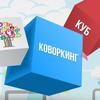 Коворкинг КУБ Симферополь