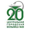 Центральная городская больница № 20 (ЦГБ №20)