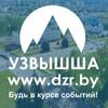 dzr.by | Новости Дзержинского района