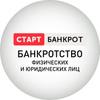 СТАРТ БАНКРОТ