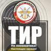 ТИР ДОСААФ
