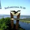 Библиотека № 28 СМИБС Самара