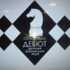 Детский шахматный клуб Дебют