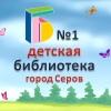 Детская библиотека №1 г. Серов