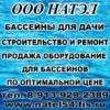 """ООО """"НАТЭЛ"""""""