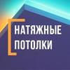 Натяжные потолки СПб