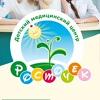 Медицинский центр «Росточек» Челябинск