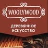 Woolywood — искусство резьбы по дереву