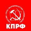 КПРФ БАШКОРТОСТАН
