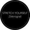 Студия растяжки Stretch Yourself    Екатеринбург