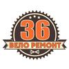 Велоремонт 36 | Ремонт велосипедов в Воронеже