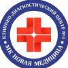 Клинико-диагностический центр 5