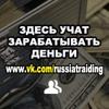 Трейдинг   Фондовый  рынок   Торговля на бирже