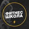 ВАУФИТНЕС.ПРО Обучение на тренера в Новокузнецке