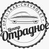 OPEL/SAAB/CHEVROLET центр ОТРАДНОЕ