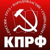 Бузулукское местное отделение КПРФ