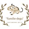 "Питомник дегу ""Familie-degu"""