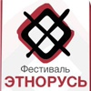 """Событие """"ЭТНОРУСЬ-3"""""""