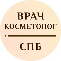 Врач косметолог СПб. Филлеры, биоревитализация