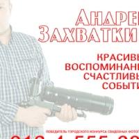 АндрейЗахваткин