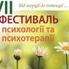 VII Фестиваль психології і психотерапії