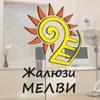 Melvi Zhalyuzi-Krasnodar